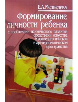 Формирование личности ребенка с...