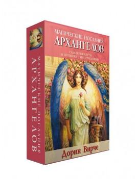 Магические послания архангелов (45...