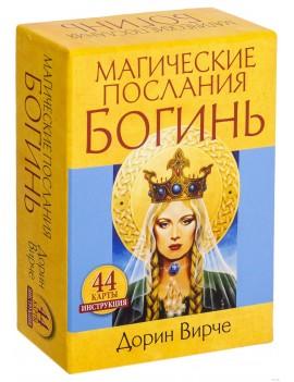 Магические послания богинь...