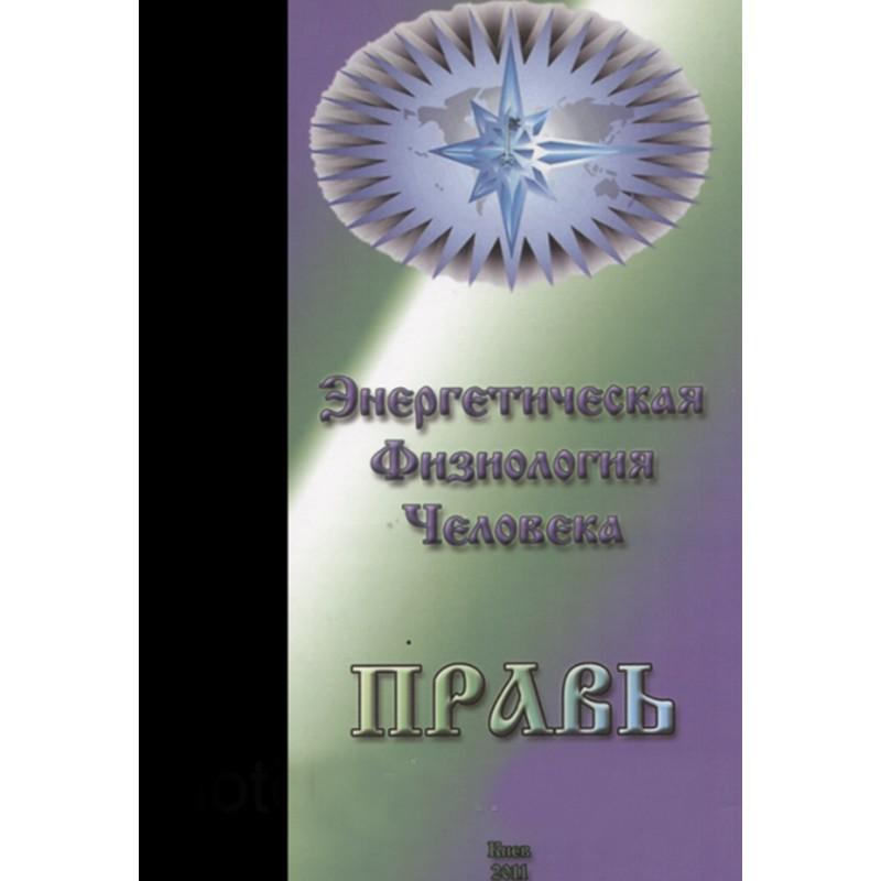 Правь. Энергетическая физиология человека. Алексей Яковцев