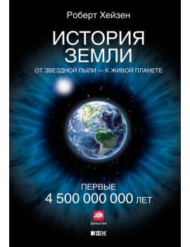 История Земли. От звездной...