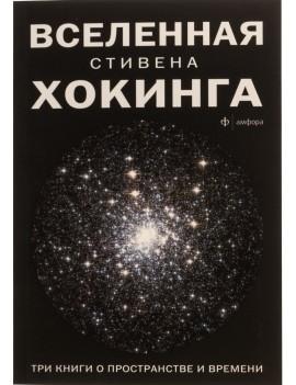 Вселенная Стивена Хокинга....