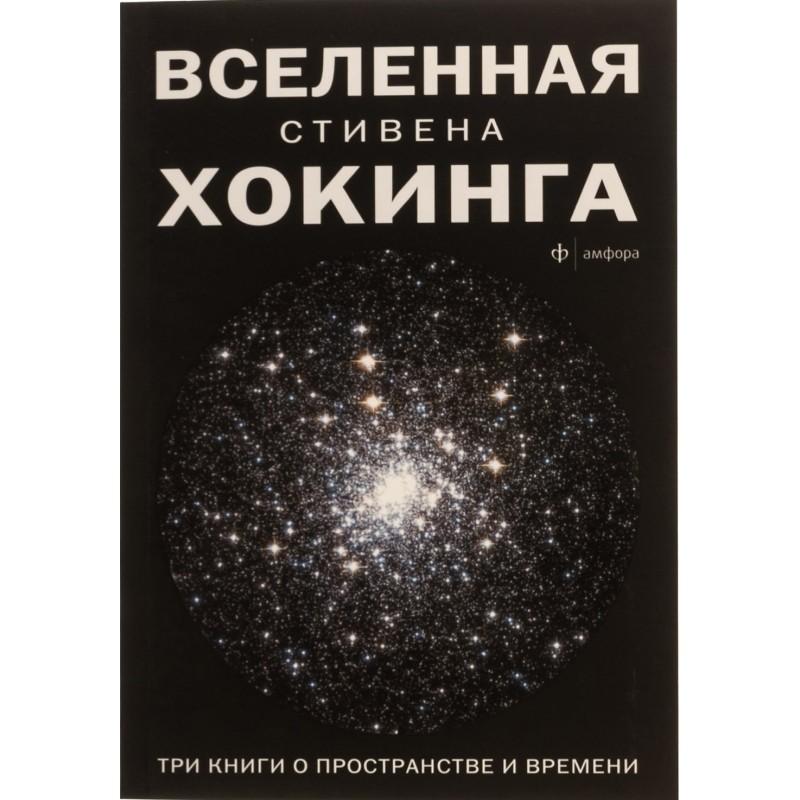 Вселенная Стивена Хокинга. Три книги о пространстве и времени. Стивен Хокинг