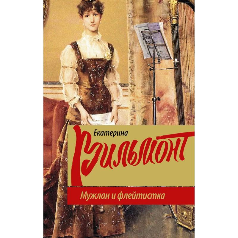 Мужлан и флейтистка. Екатерина Вильмонт