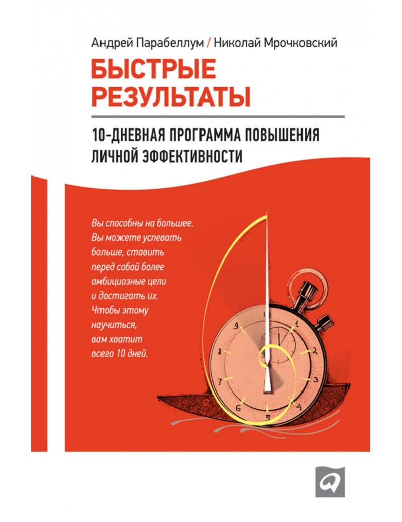Быстрые результаты. 10-дневная программа повышения личной эффективности. Андрей Парабеллум