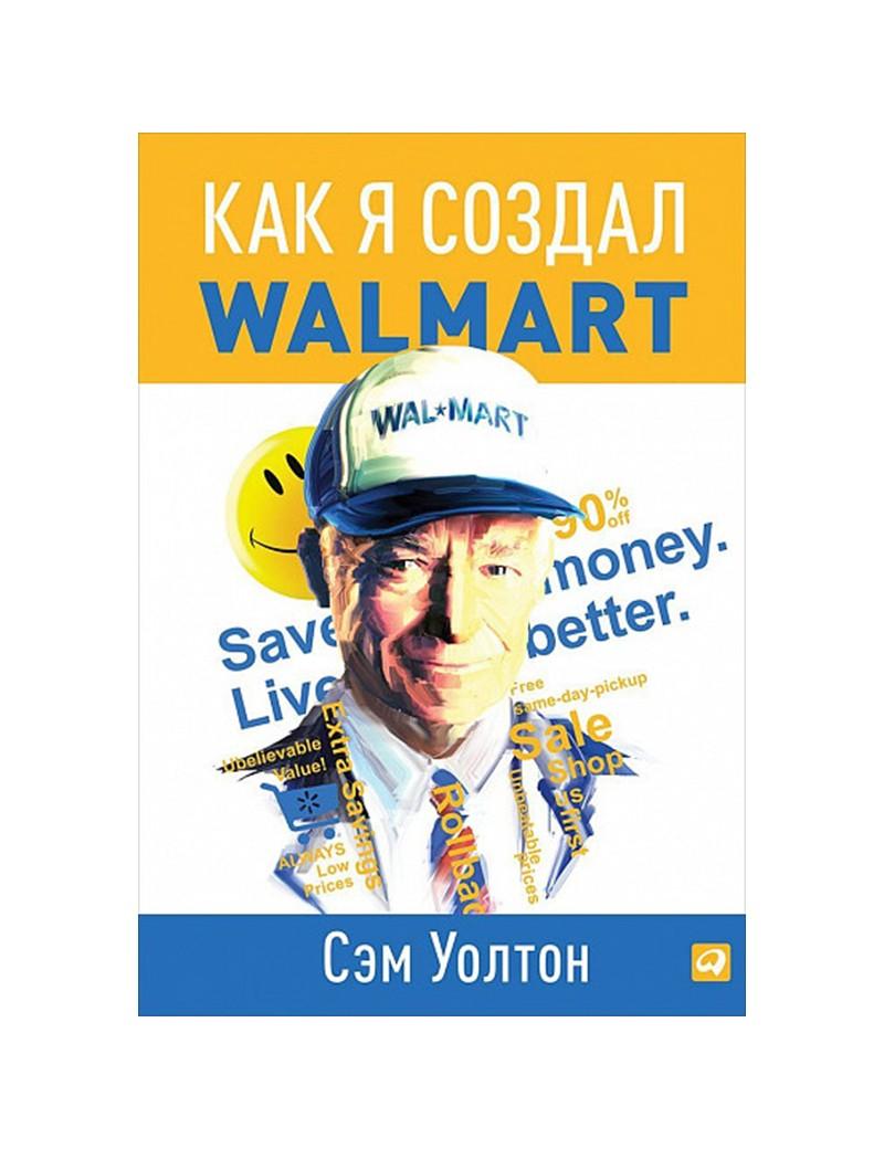 Сделано в Америке. Как я создал Wal-Mart. Сэм Уолтон
