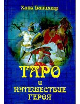Таро и путешествие героя....