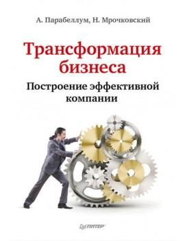 Трансформация бизнеса....