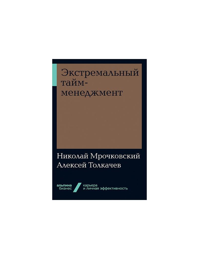 Экстремальный тайм-менеджмент. Николай Мрочковский, Алексей Толкачев