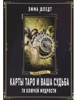 Карты Таро и ваша судьба....