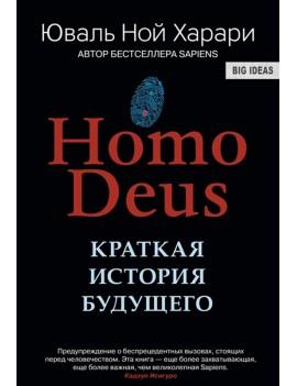 Homo Deus. Краткая история...