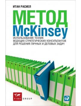 Метод McKinsey. Итан Расиел