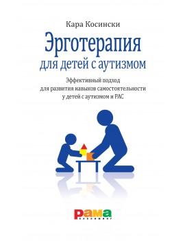 Эрготерапия для детей с...