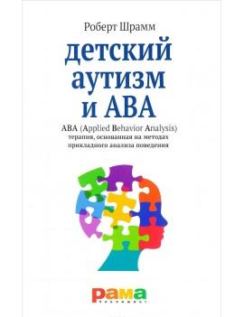 Детский аутизм и АВА....