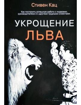 Укрощение льва. Стивен Кац
