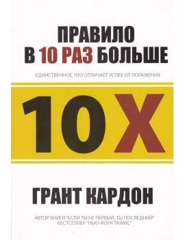 Правило в 10 раз больше....