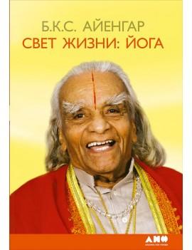 Свет жизни: йога. Б.К.С....