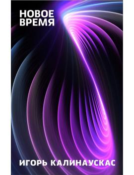Новое время. Игорь Калинаускас
