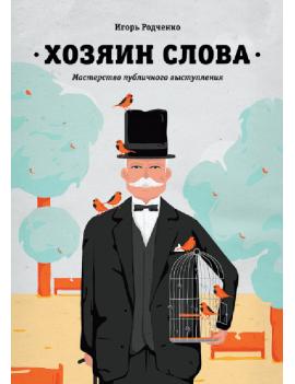 Хозяин слова. Мастерство публичного выступления. Игорь Родченко