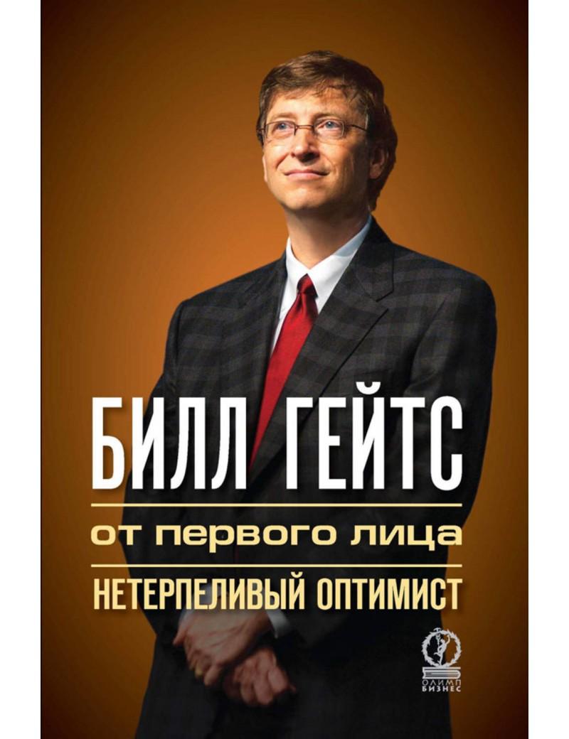 Билл Гейтс: от первого лица. Нетерпеливый оптимист. Лайза Рогак