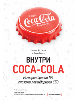 Внутри Coca - Cola. История бренда №1 глазами легендарного CEO. Невил Исделл