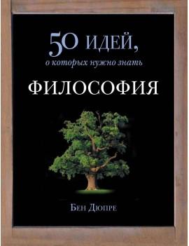 Философия. 50 идей, о...