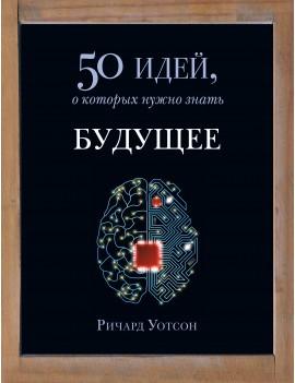 Будущее. 50 идей, о которых...