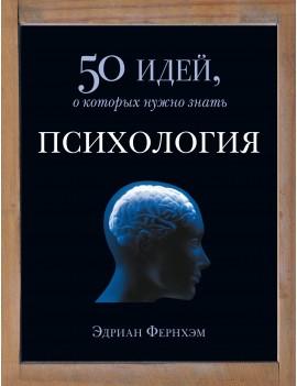 Психология. 50 идей, о...