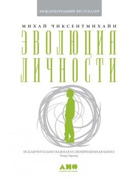 Эволюция личности. Михай Чиксентмихайи
