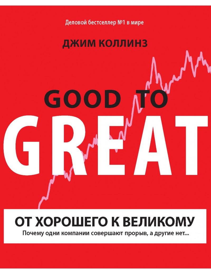 От хорошего к великому Почему одни компании совершают прорыв, а другие нет. Джим Коллинз