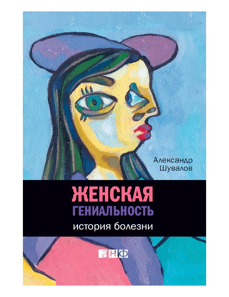 Женская гениальность. История болезни. Александр Шувалов