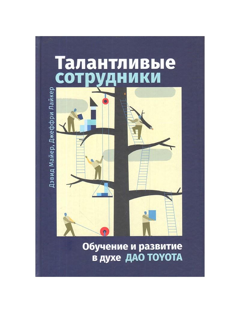 Талантливые сотрудники. Воспитание и обучение людей в духе дао Toyota. Джеффри Лайкер