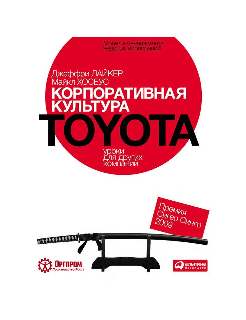 Корпоративная культура Toyota. Уроки для других компаний. Джеффри Лайкер