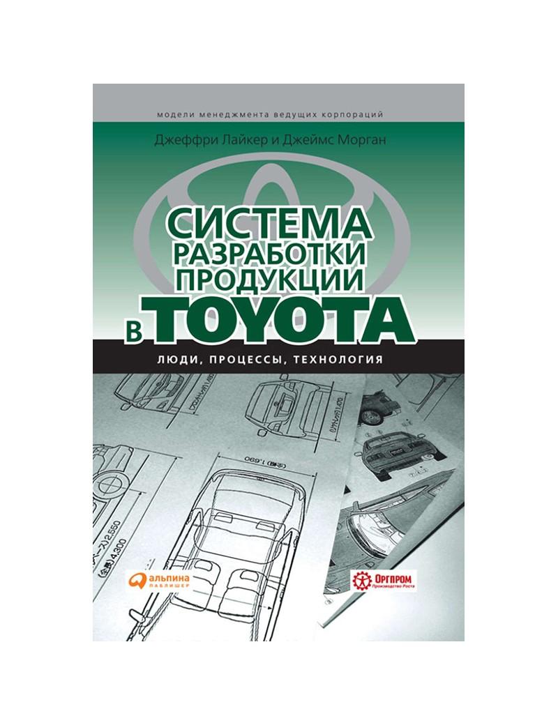 Система разработки продукции в Toyota. Люди, процессы, технология. Джеффри Лайкер