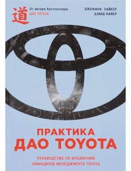 Практика дао Toyota....