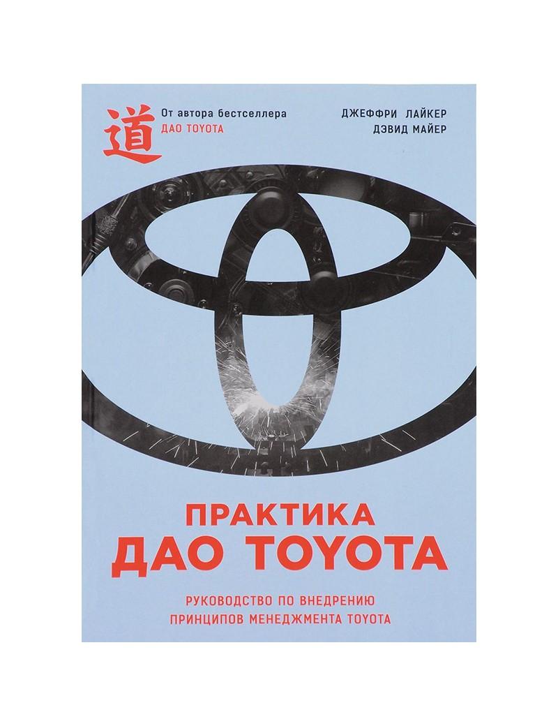 Практика дао Toyota. Руководство по внедрению принципов менеджмента Toyota. Джеффри Лайкер