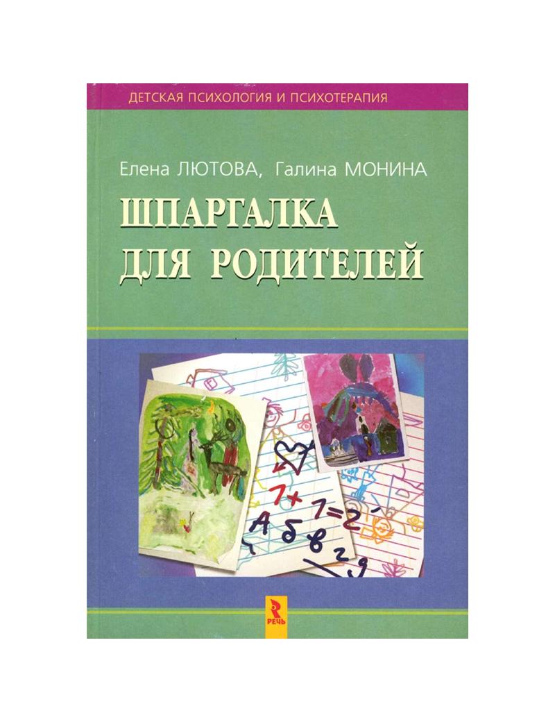 Шпаргалка для родителей. Елена Лютова, Галина Монина