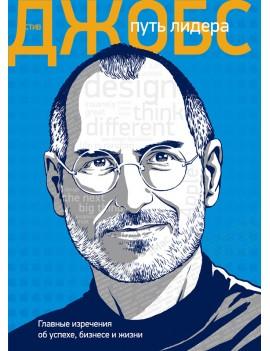 Стив Джобс: путь лидера....