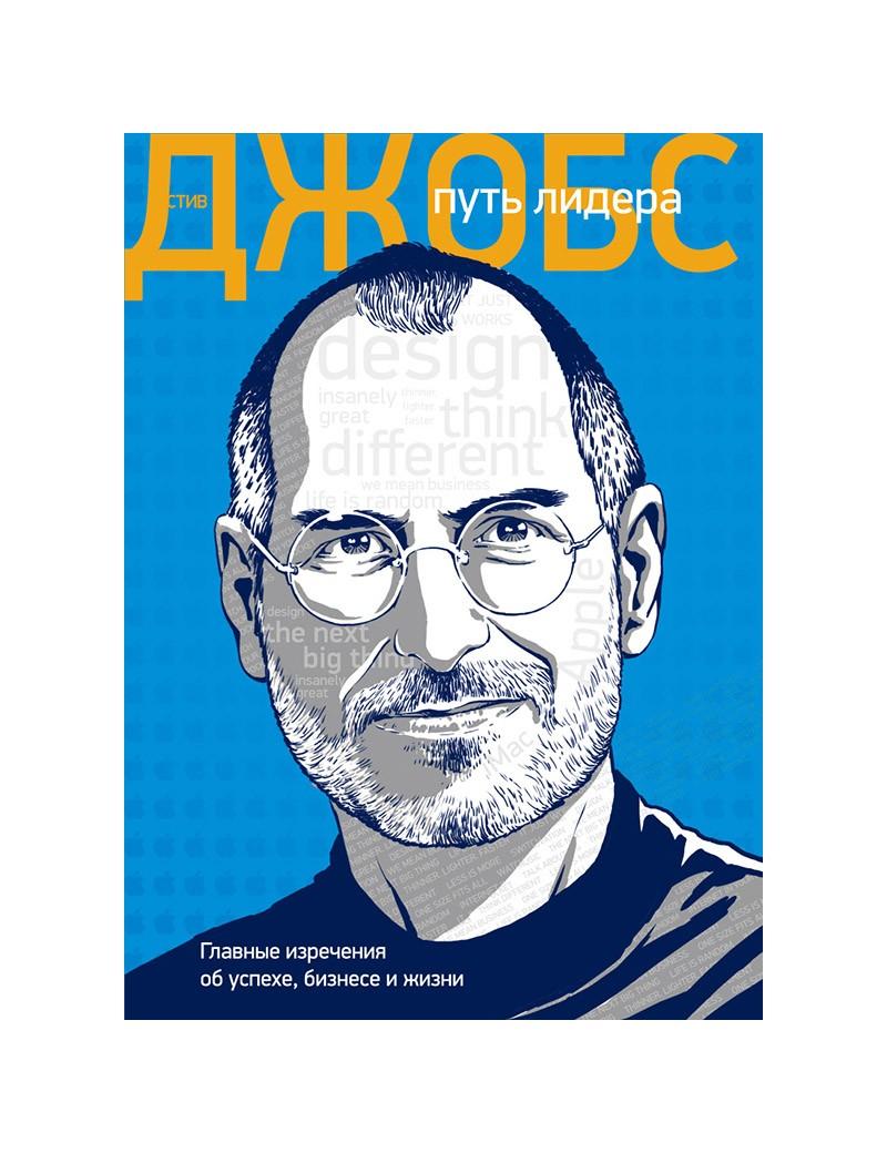 Стив Джобс: путь лидера. Главные изречения об успехе, бизнесе и жизни. Горбатюк Н.