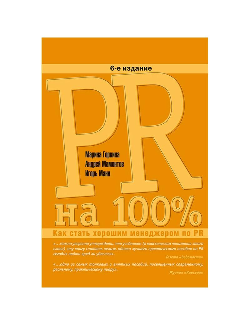 PR на 100%. Как стать хорошим менеджером по PR. Игорь Манн, Андрей Мамонтов, Марина Горкина