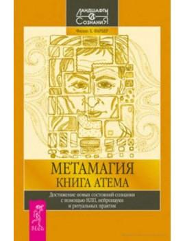 Метамагия. Книга Атема....