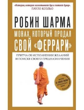 Монах, который продал свой Феррари....