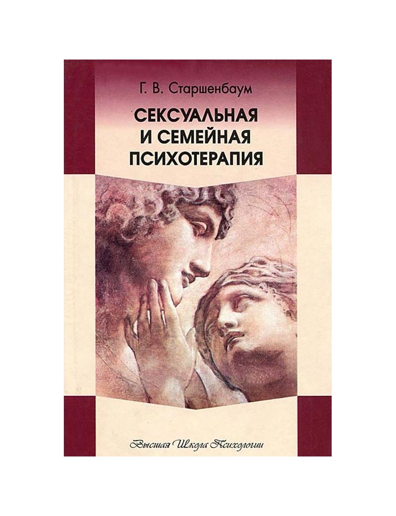 Сексуальная и семейная психотерапия. Геннадий Старшенбаум