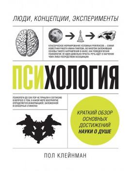 Психология. Люди,...