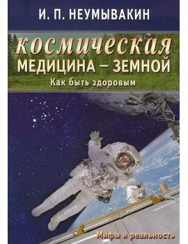 Космическая медицина -...
