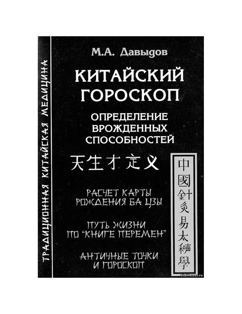 Китайский Гороскоп. Определение врождённых способностей. Михаил Давыдов