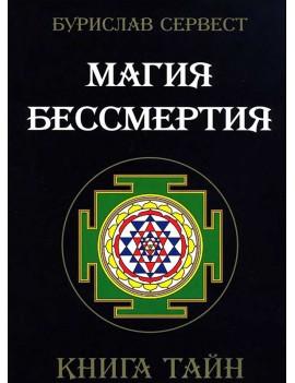Магия бессмертия. Книга...