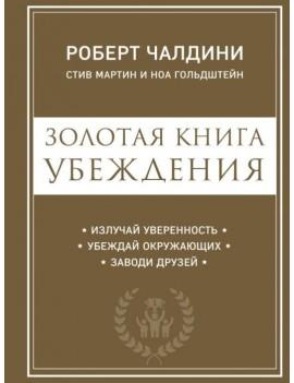 Золотая книга убеждения. Излучай...