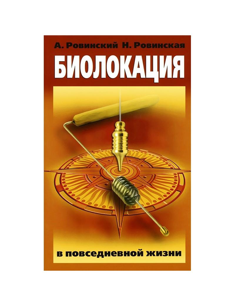 Биолокация в повседневной жизни. Андрей Ровинский