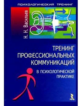 Тренинг профессиональных коммуникаций в психологической практике. Николай Васильев